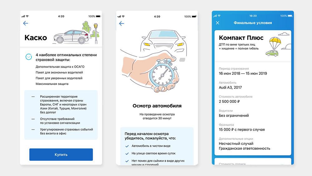Оформление страховки на автомобиль онлайн вск
